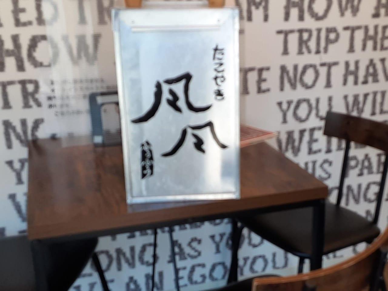 たこやき風風須磨駅前店