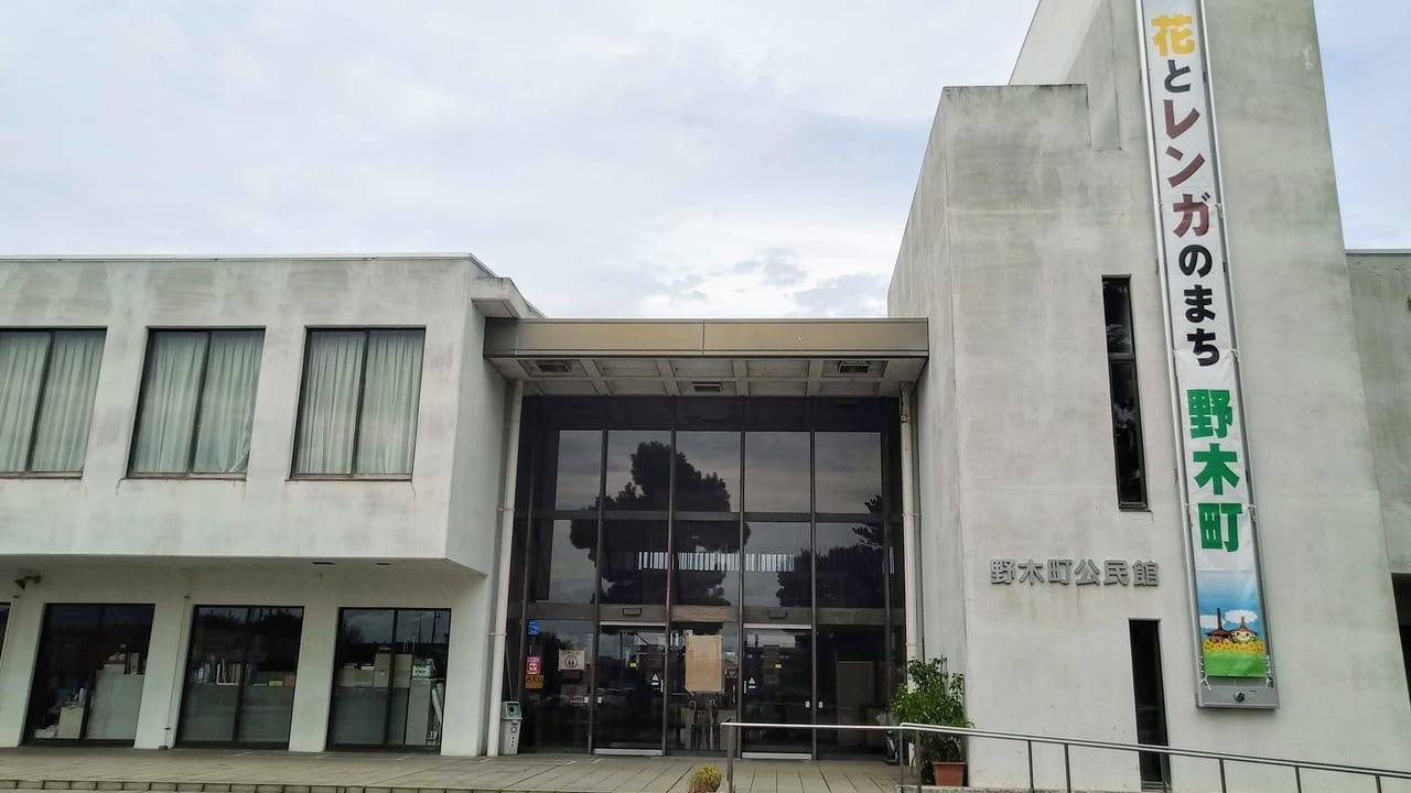 野木町公民館