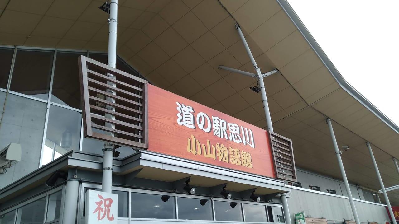 道の駅思川