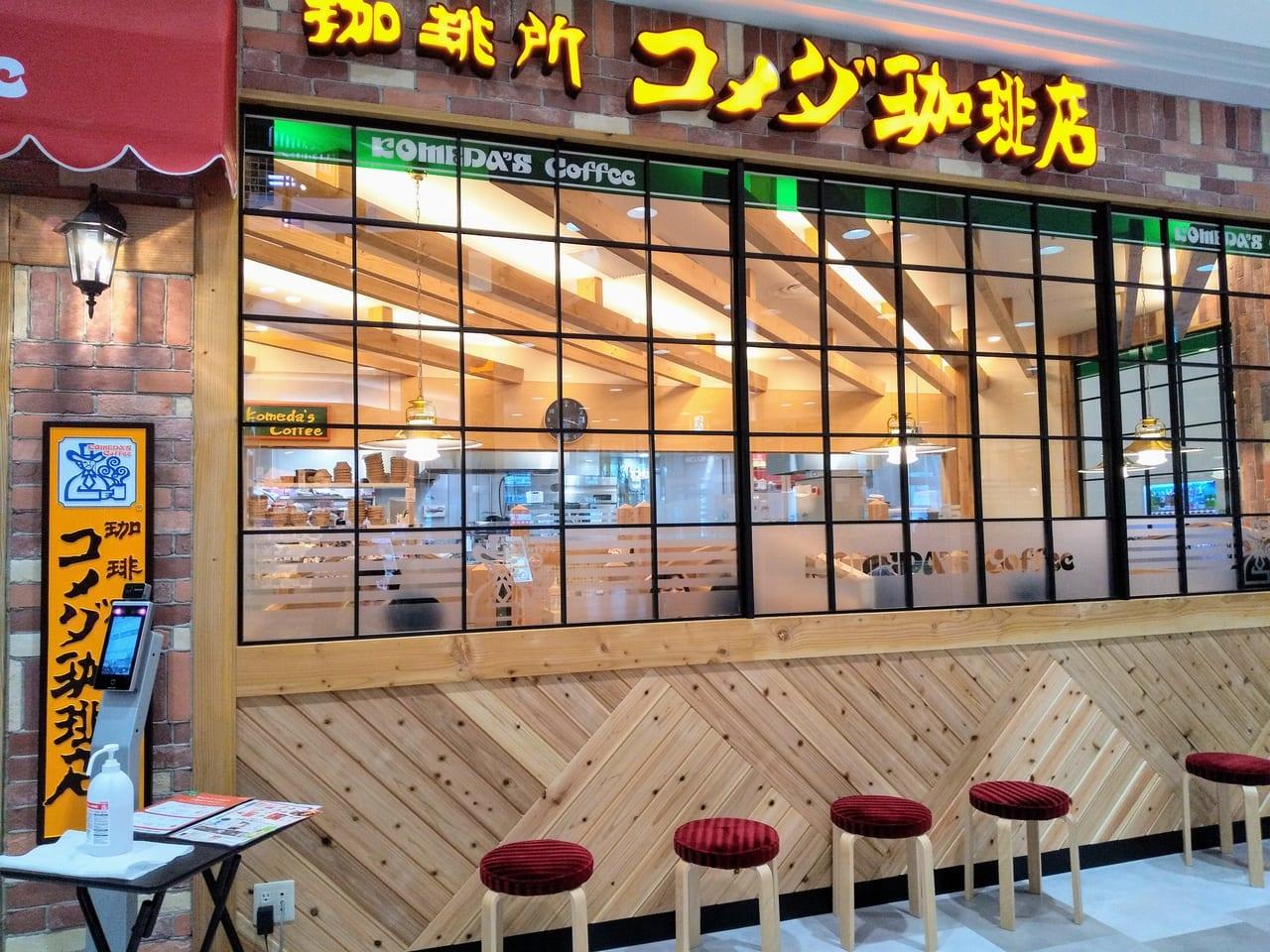 イトーヨーカドーにオープンしたコメダ珈琲店