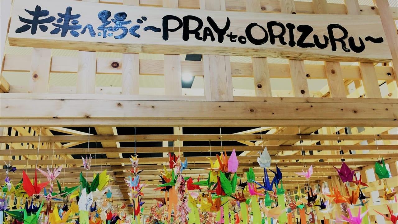 一宮駅コンコースに飾ってある未来へ紡ぐ ~PRAY to ORIZURU~の鶴