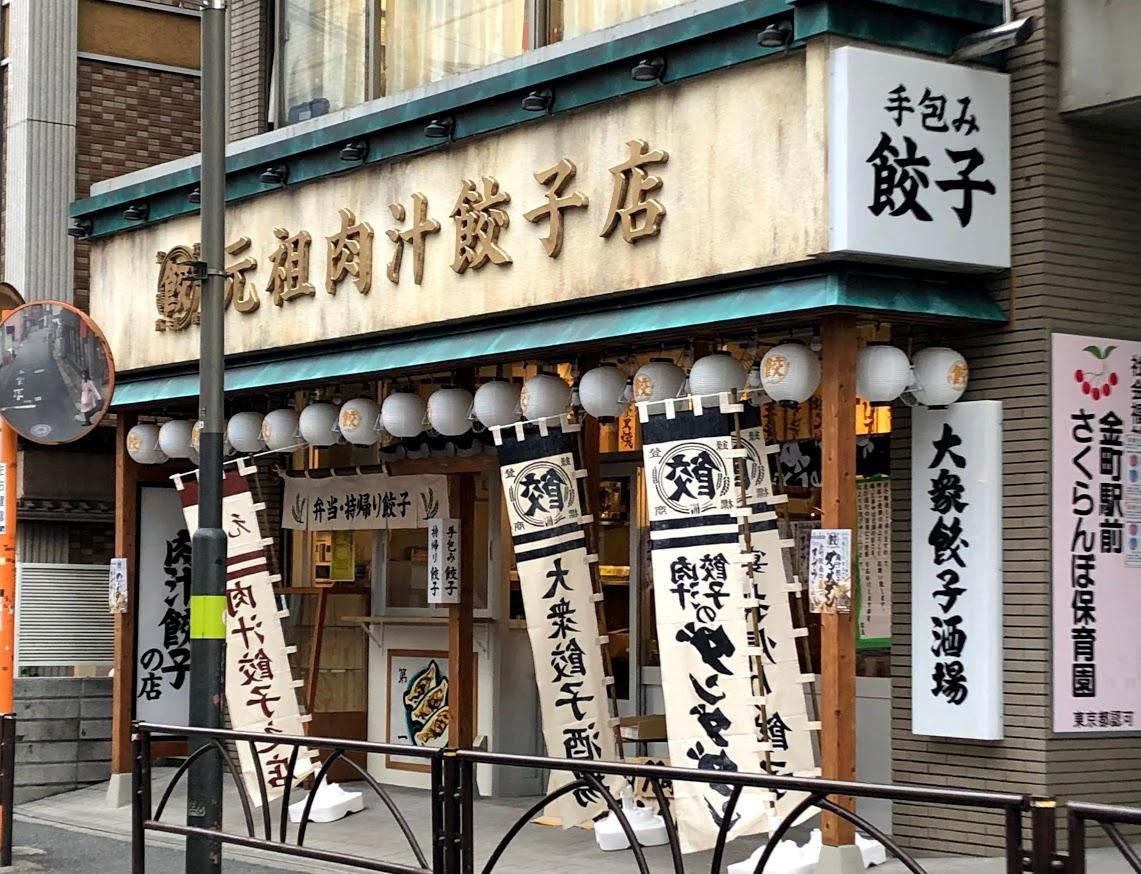 肉汁餃子のダンダダン金町駅前の新店舗