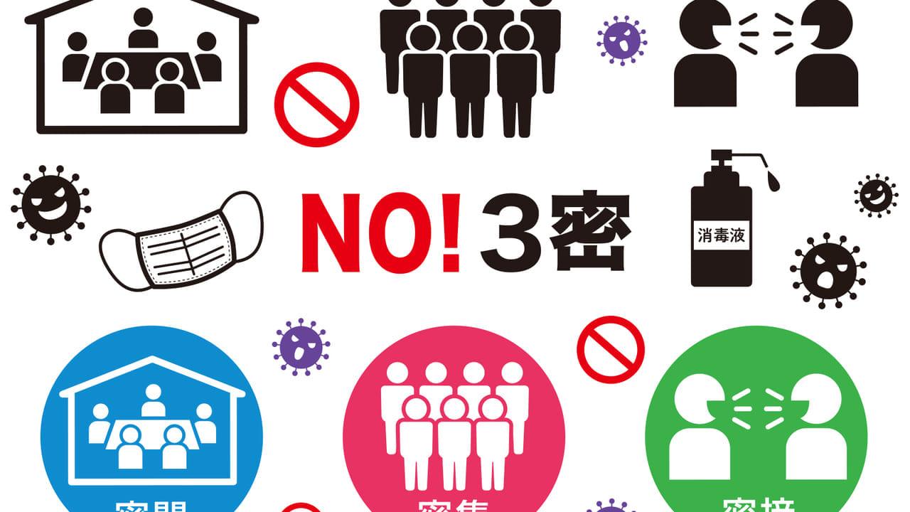 2020年安城市新型コロナウイルス情報