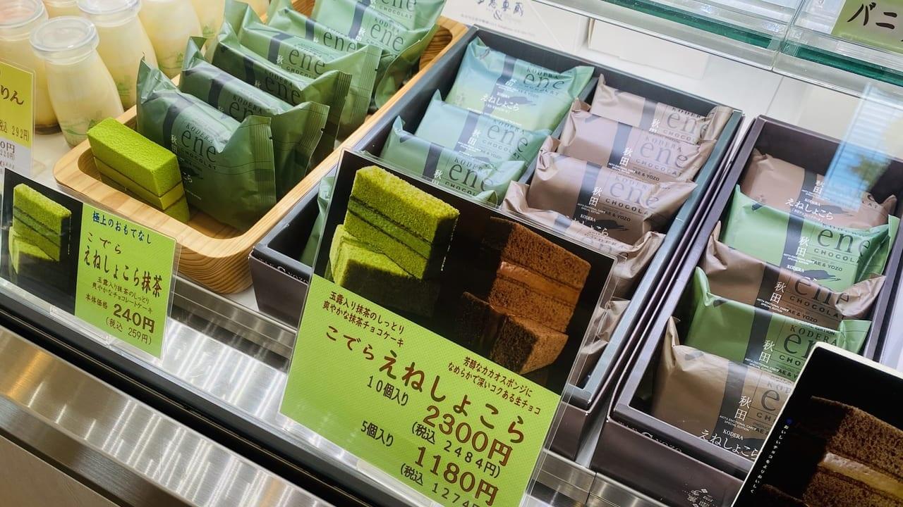 秋田市の多恵&要蔵