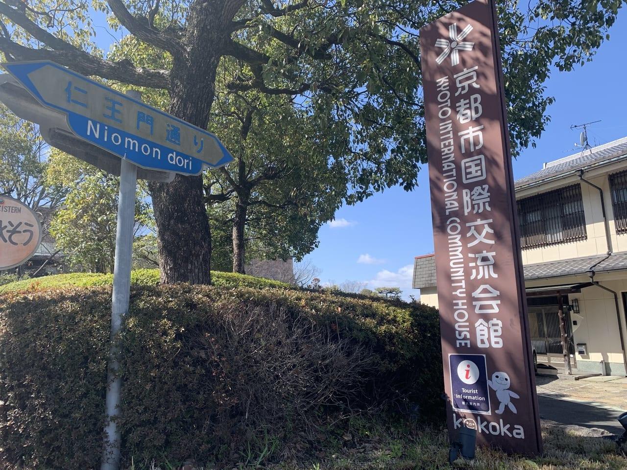 kokoka京都市国際交流館の入り口