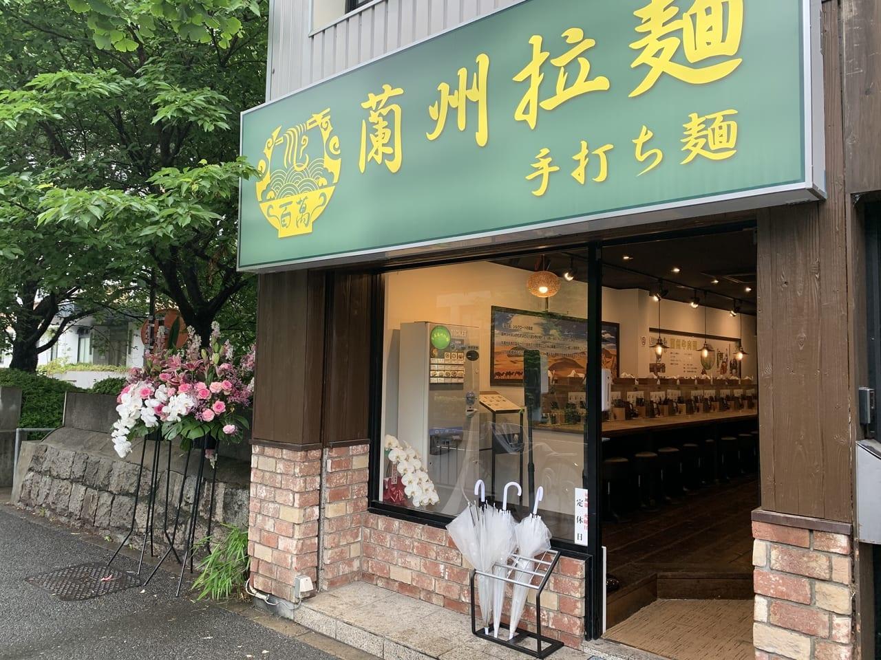 京都大学近くにオープンした百萬蘭州拉麺
