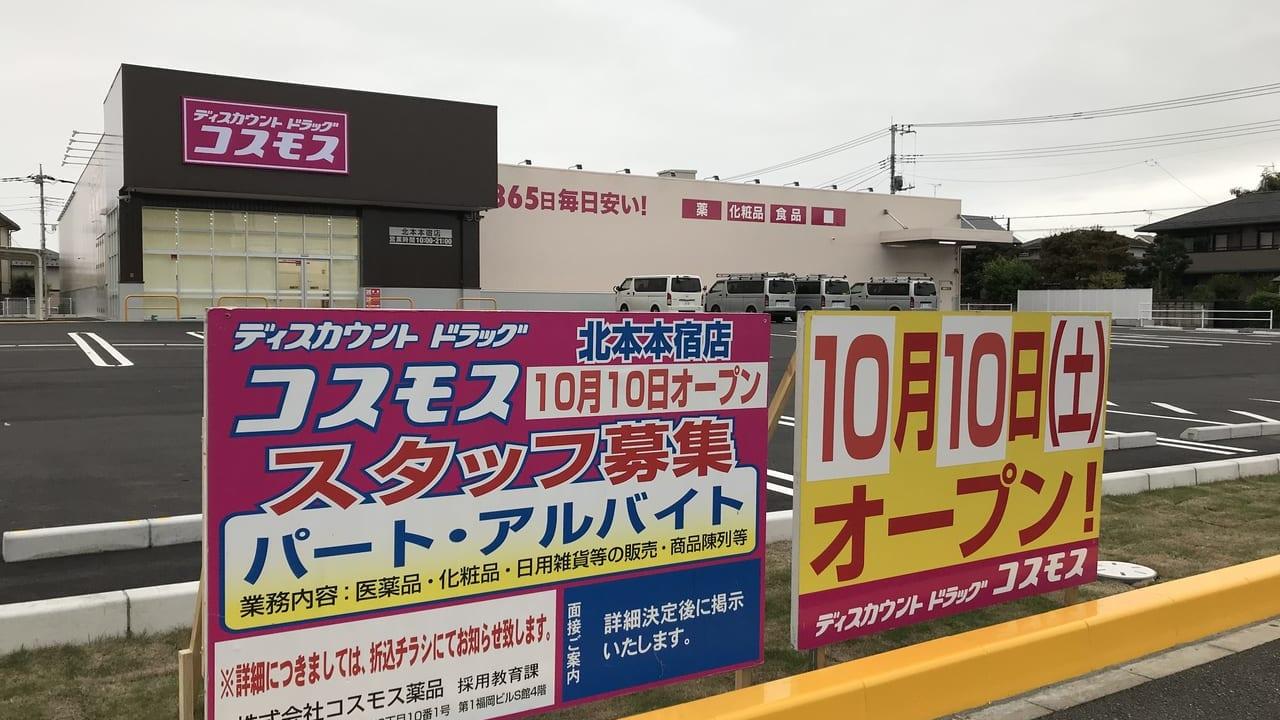 ドラッグコスモス北本本宿店のオープン日告知の看板
