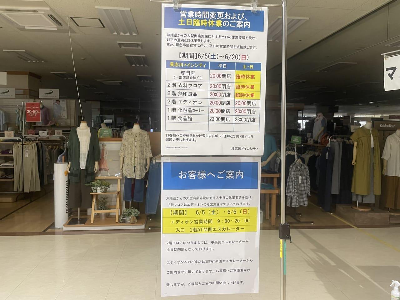 gushikawamainctiy