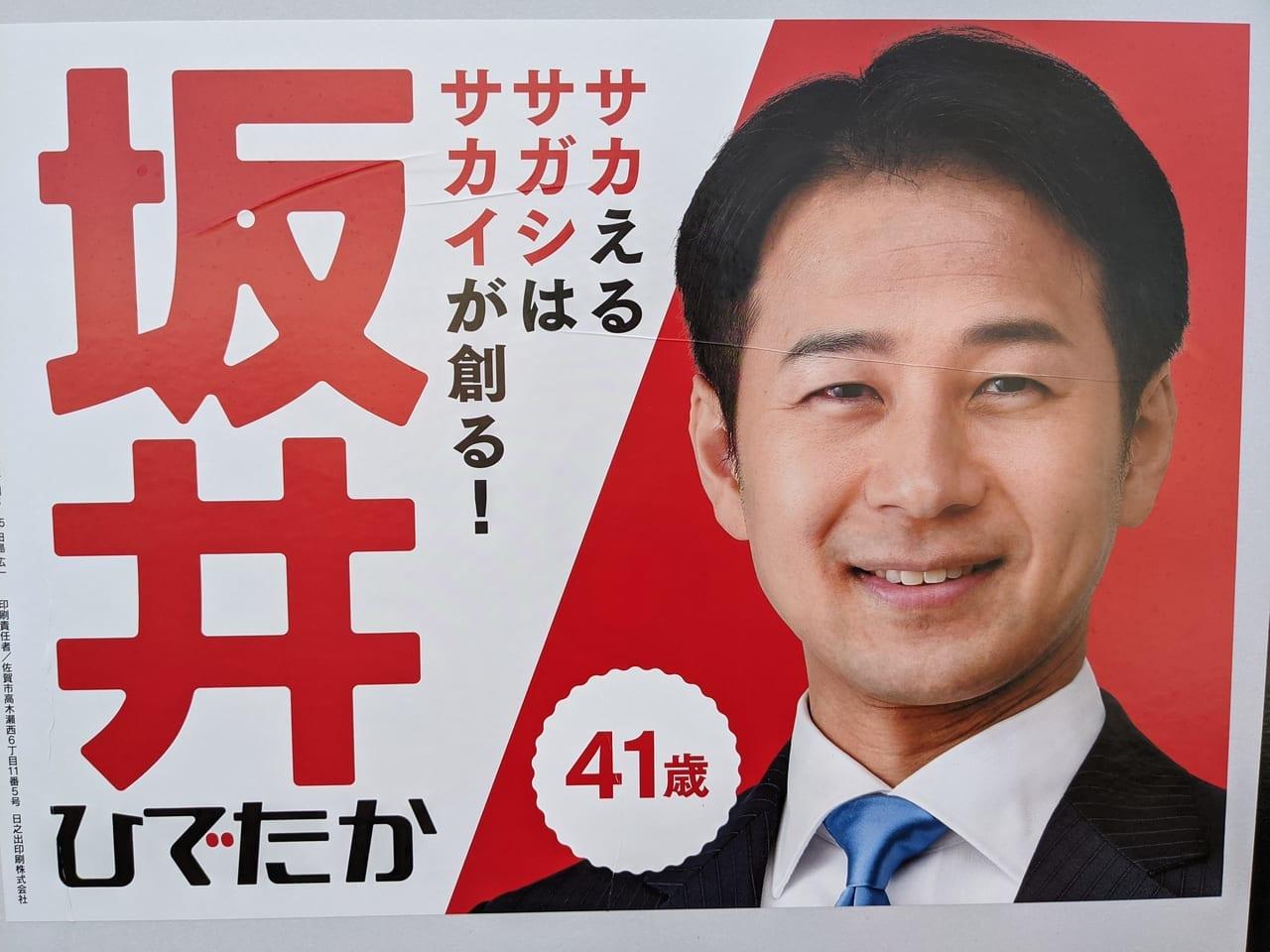 佐賀市 坂井ひでたか新市長