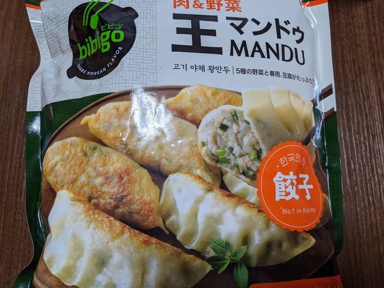 佐賀市 王マンドゥ 餃子 袋