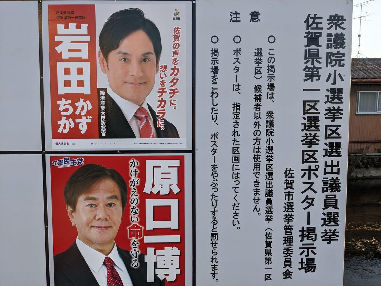 佐賀県佐賀市 衆議院議員選挙2021 佐賀1区