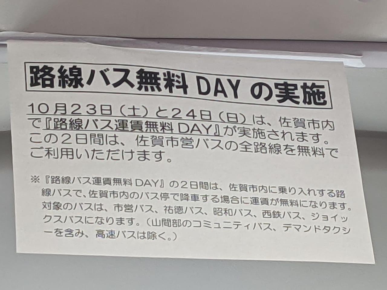 佐賀市 路線バス無料day