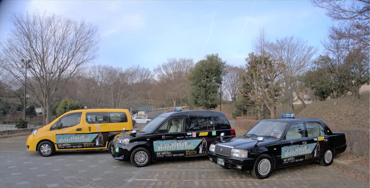 神奈中タクシー