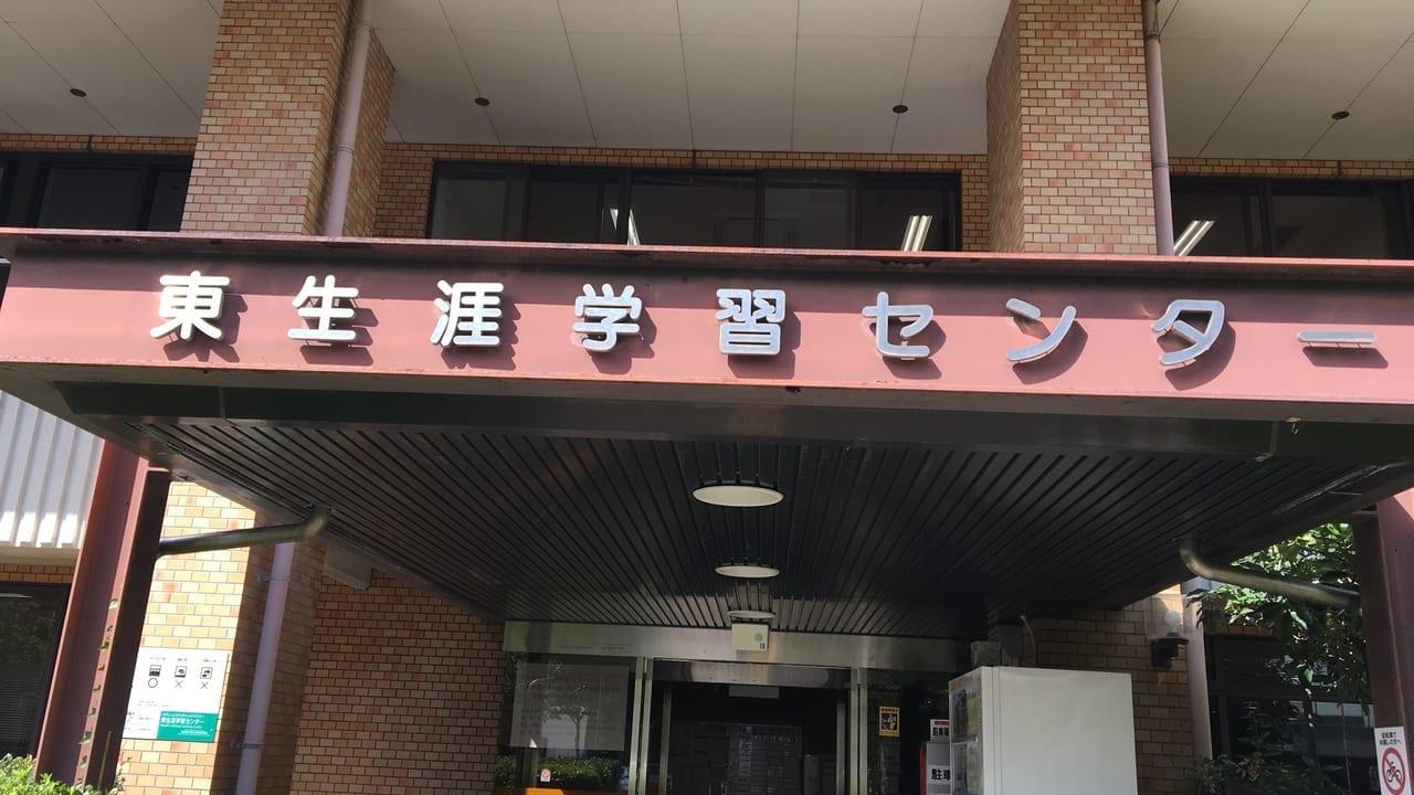 名古屋市立東生涯学習センター