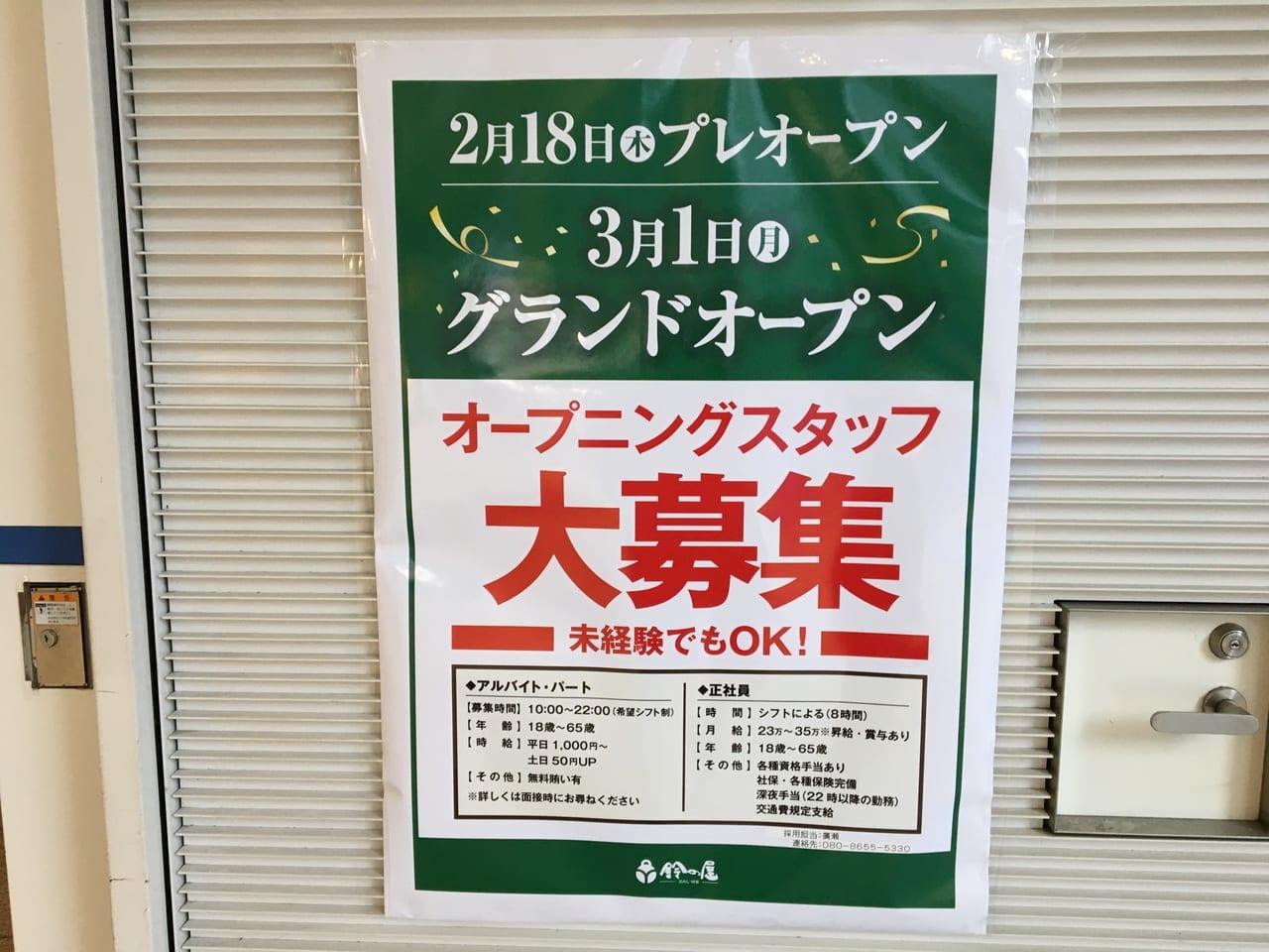 鈴の屋 名古屋オアシス21店
