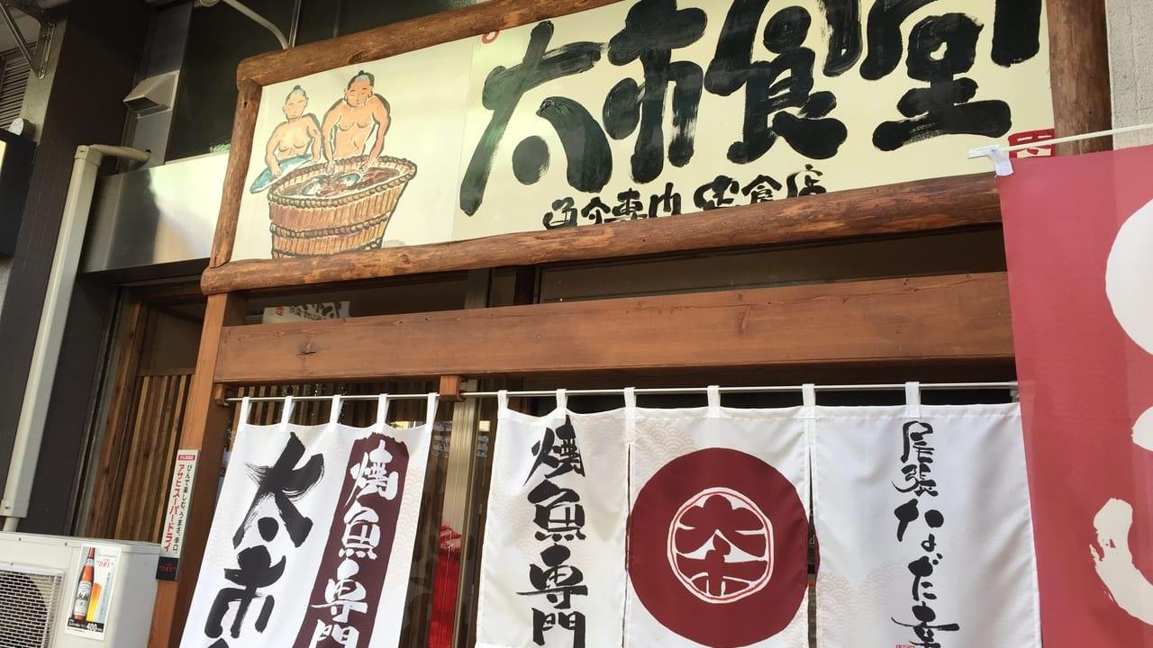 熱田太市食堂画像①