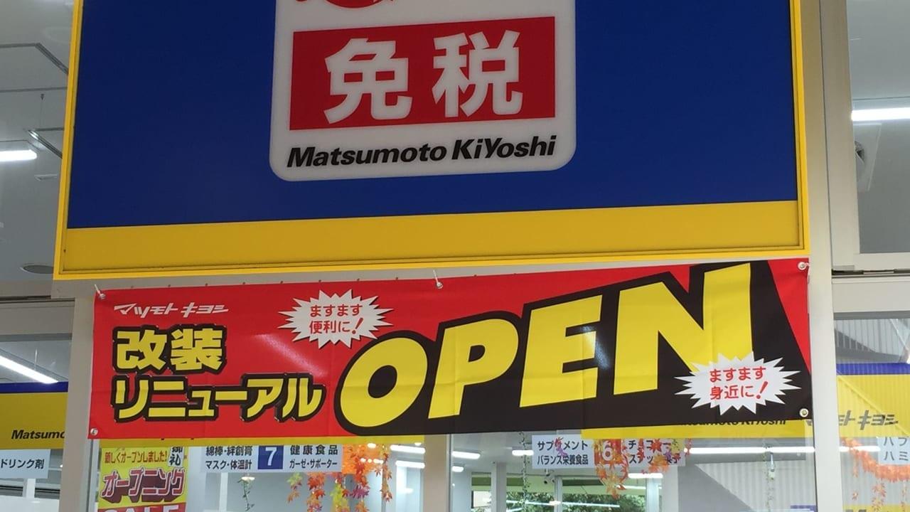 マツモトキヨシアスナル金山店OPEN画像②