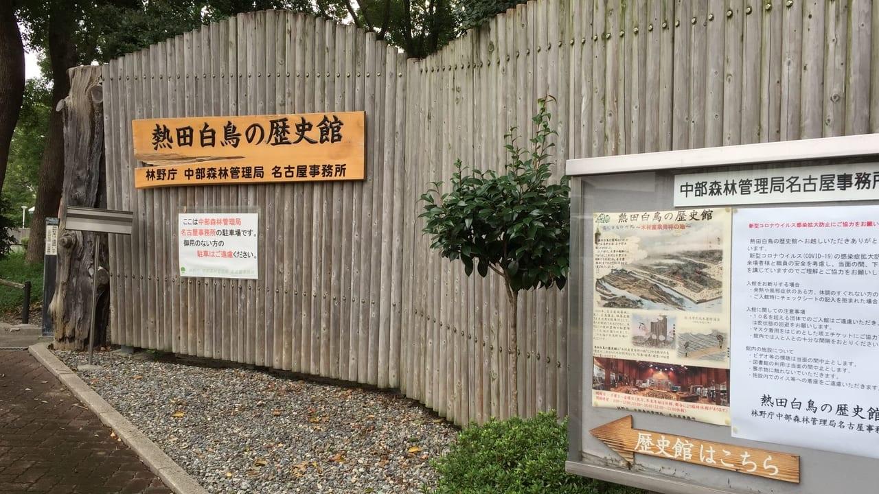 熱田白鳥歴史館画像①