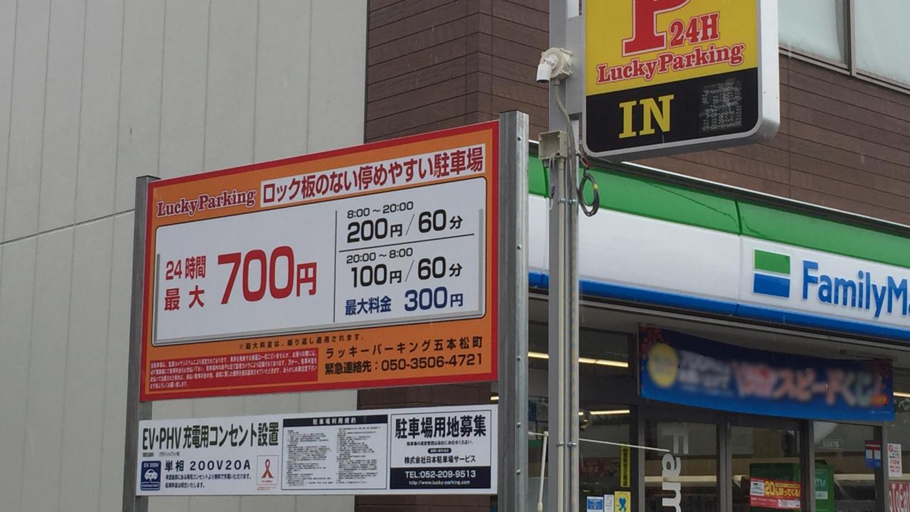 ラッキーパーキング五本松町①