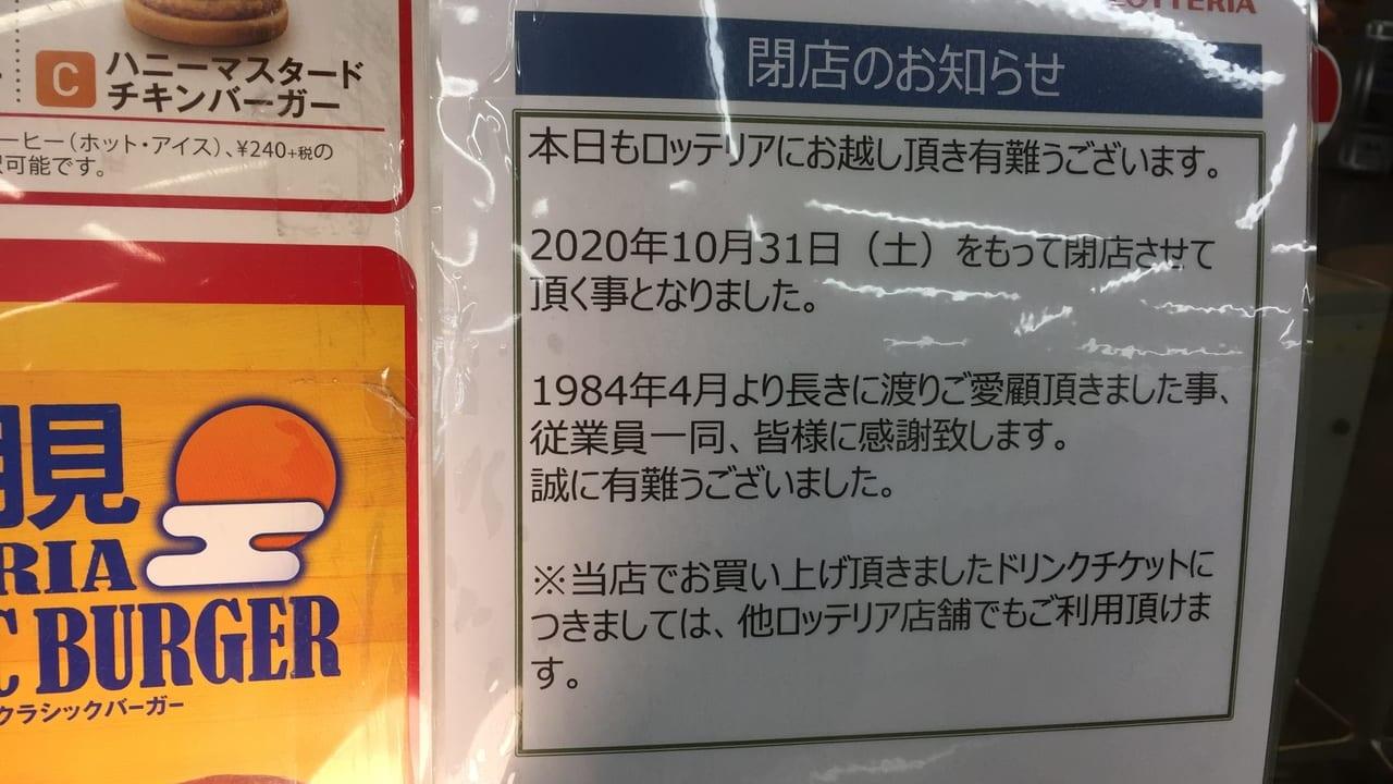 ロッテリア神宮前駅店閉店お知らせ