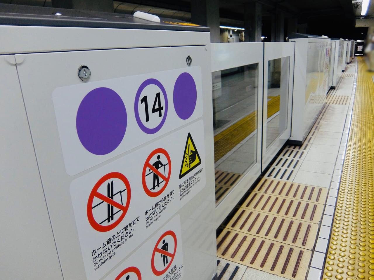 熱田区地下鉄可動式ホーム柵設置