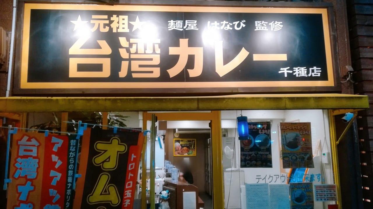 台湾カレー千種
