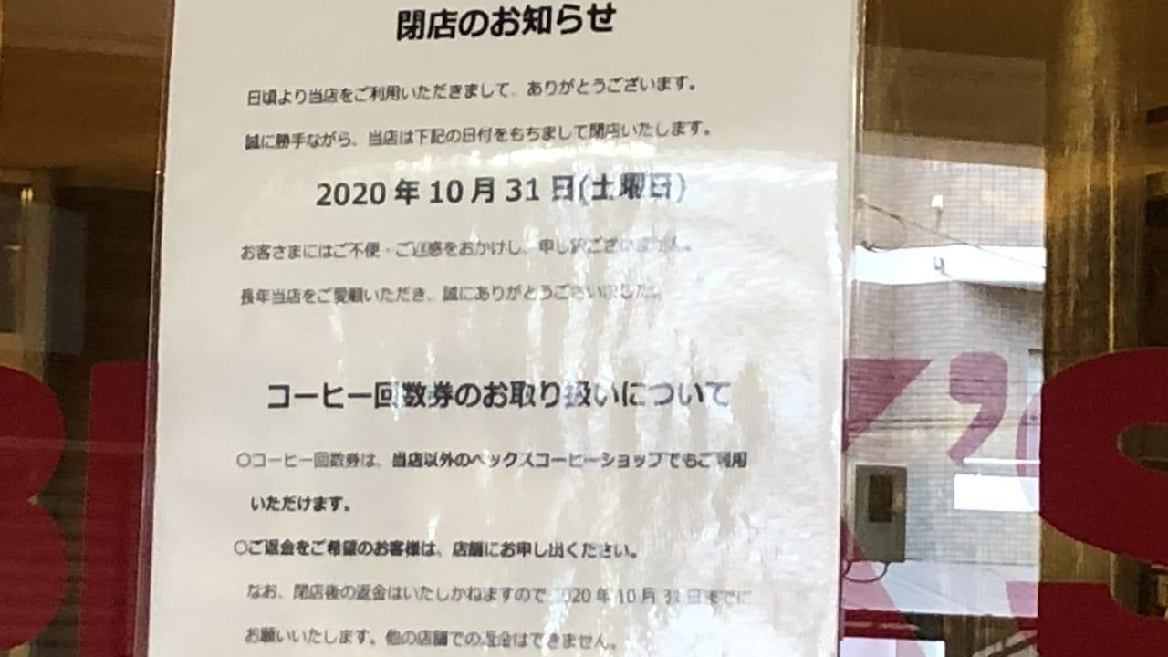 ベックスコーヒーショップ 西浦和店の閉店のお知らせ