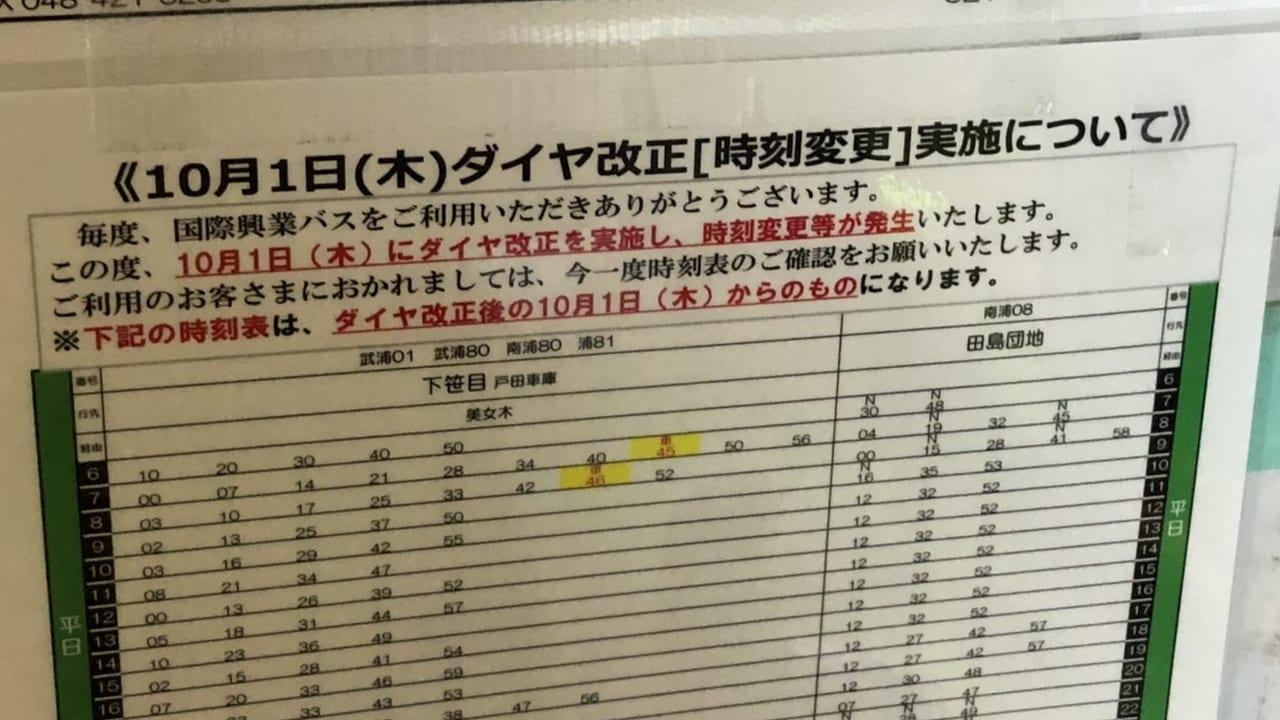 国際興業バスのダイヤ改正お知らせ