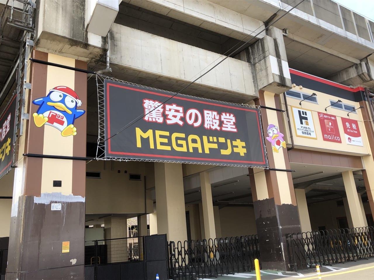 MEGAドン・キホーテ_武蔵浦和店の外壁