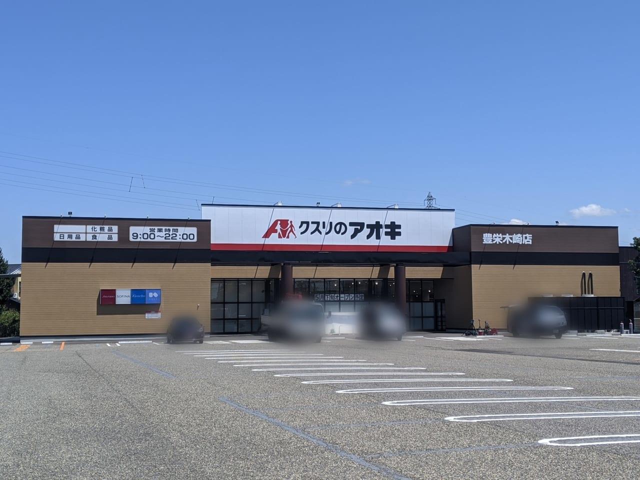 クスリのアオキ豊栄木崎店02
