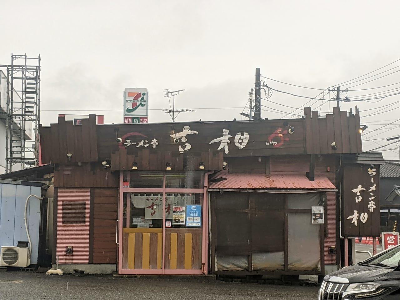 吉相物見山店01