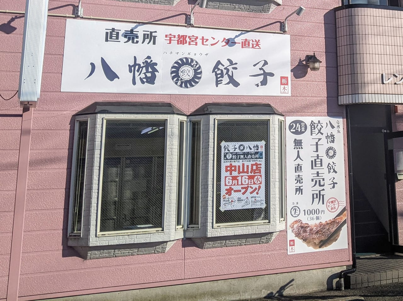 八幡餃子07