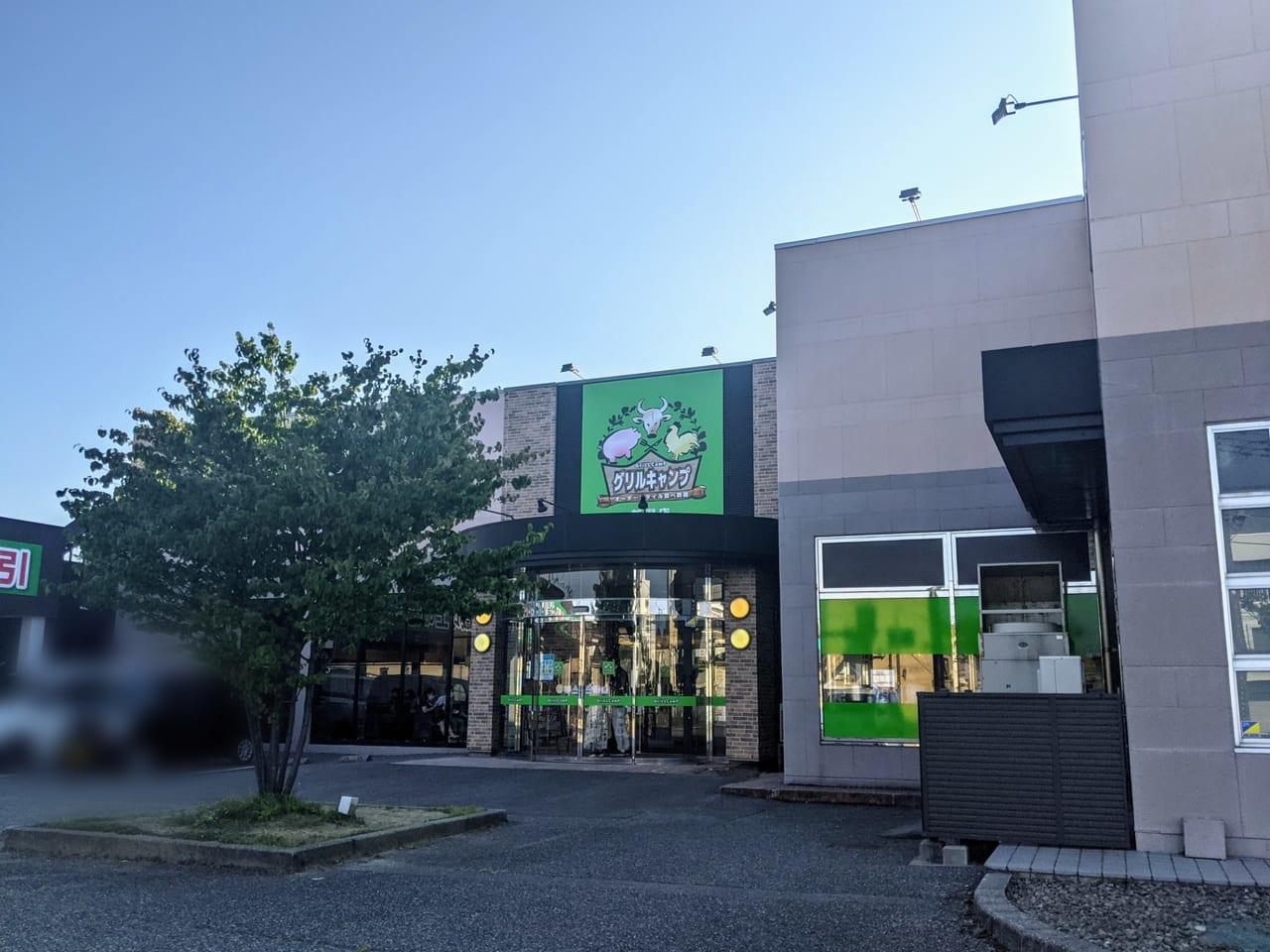 グリルキャンプ新潟店