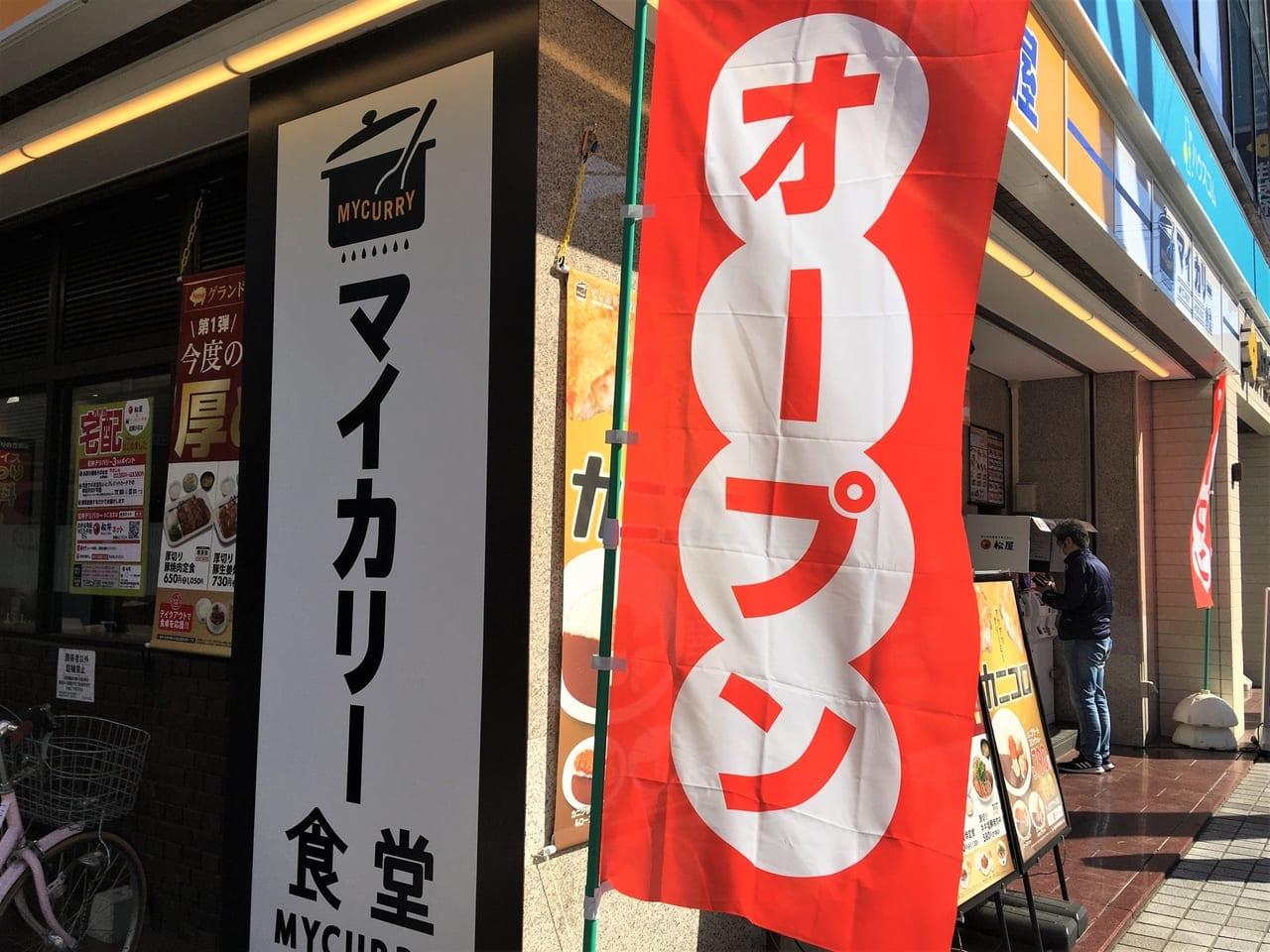 松屋武蔵小杉リニューアル①