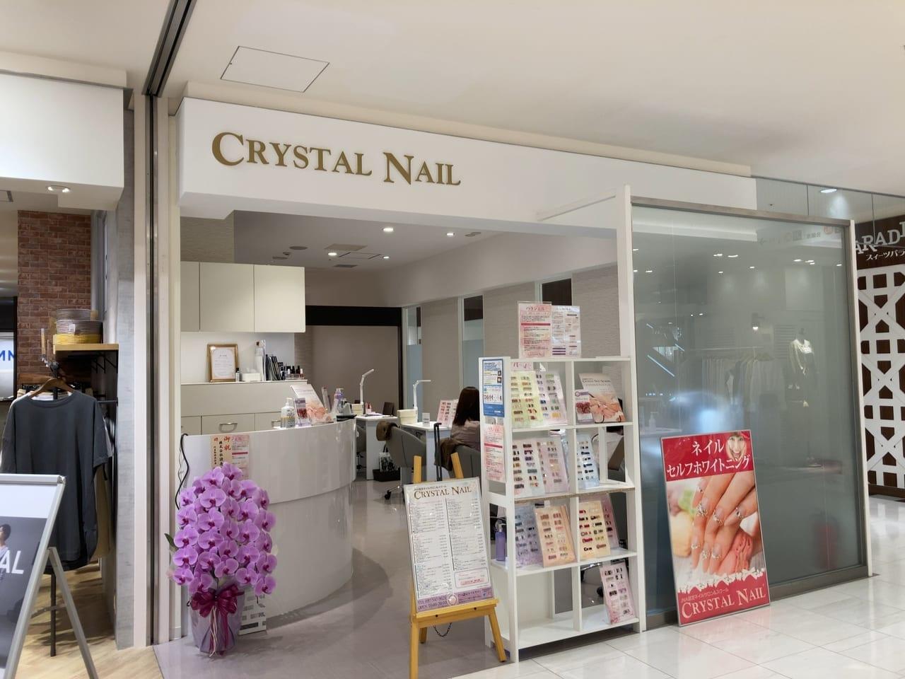 2021年「クリスタルネイル アミュプラザおおいた店」