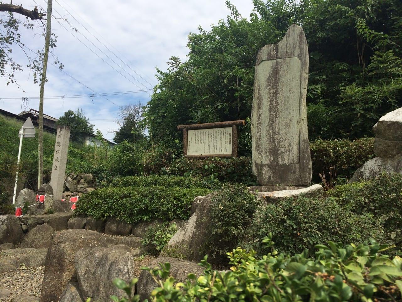 鯰江城の石碑