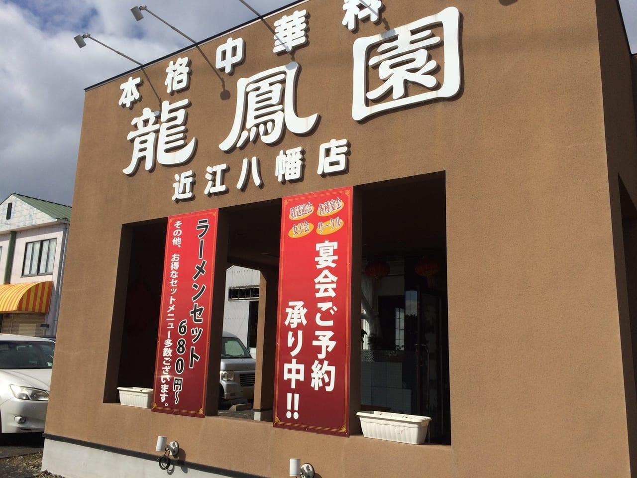 龍鳳園近江八幡店の外観