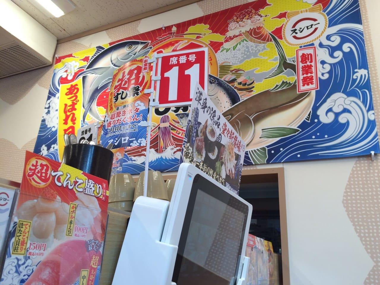 あっぱれ、日本!超すし祭開催中のスシロー2