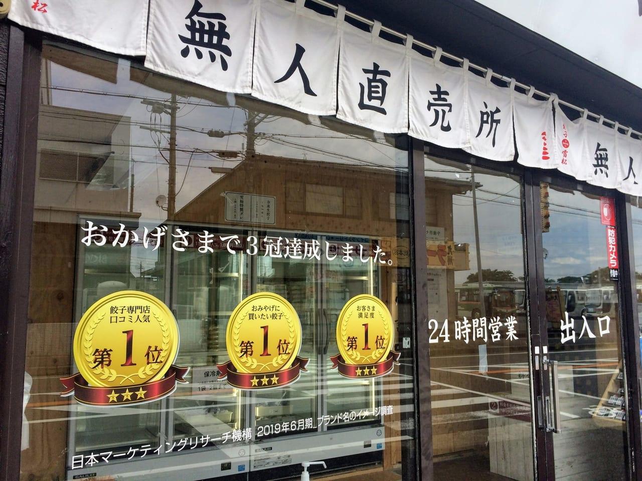 餃子の雪松東近江店3