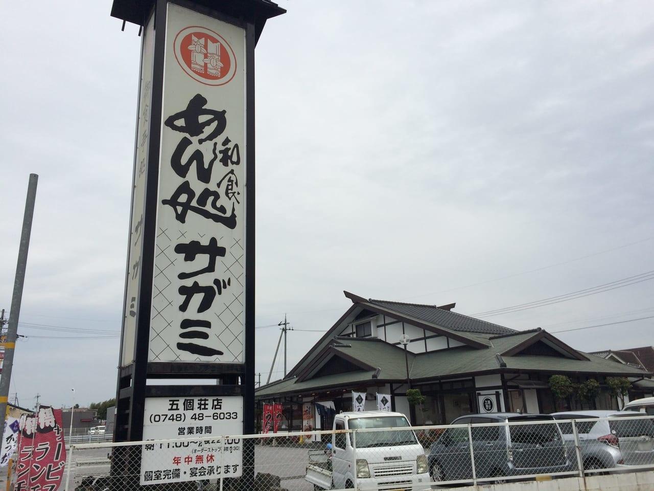 和食麺処サガミ五個荘店の外観