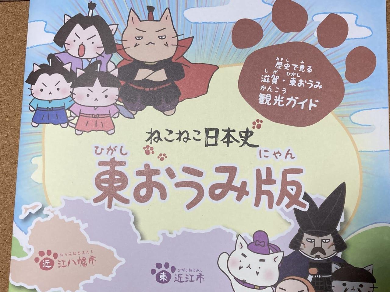 ねこねこ日本史~東おうみ版(にゃん)4