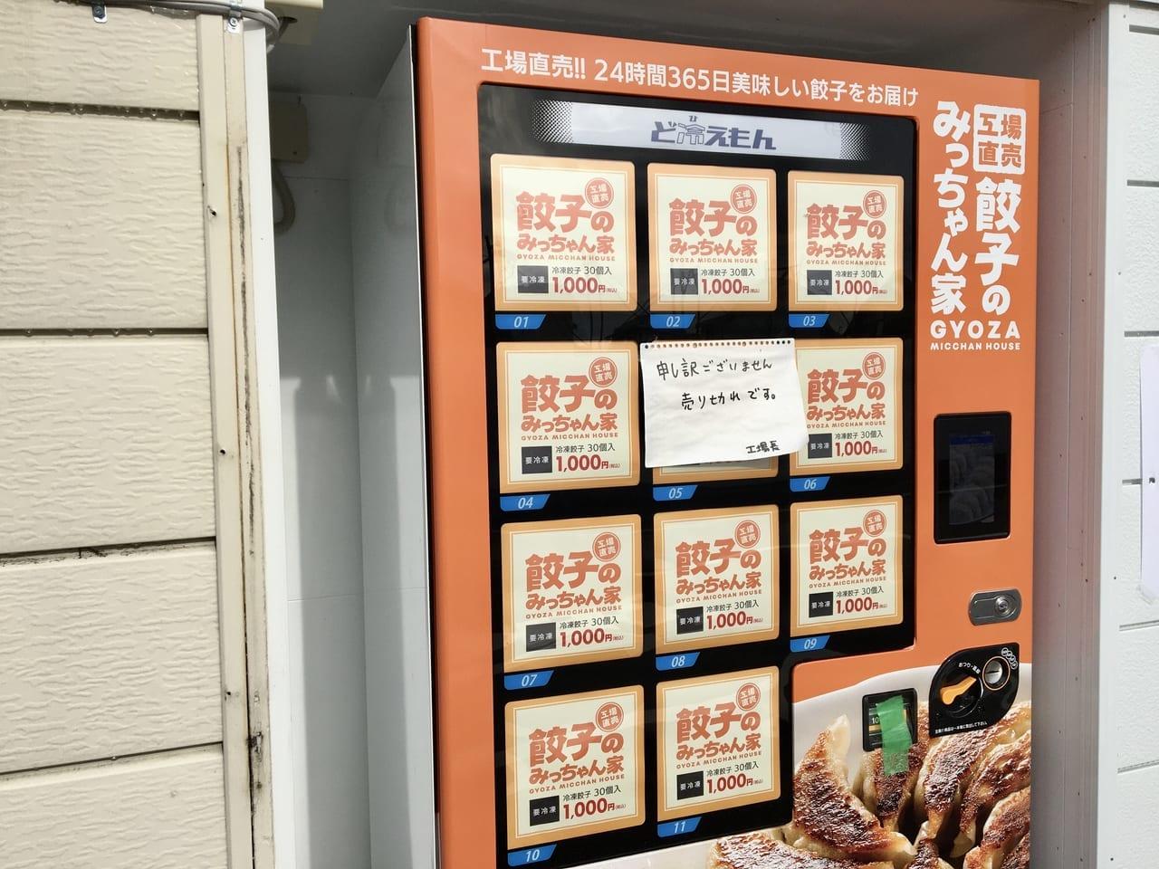 餃子のみっちゃん家の冷凍自動販売機