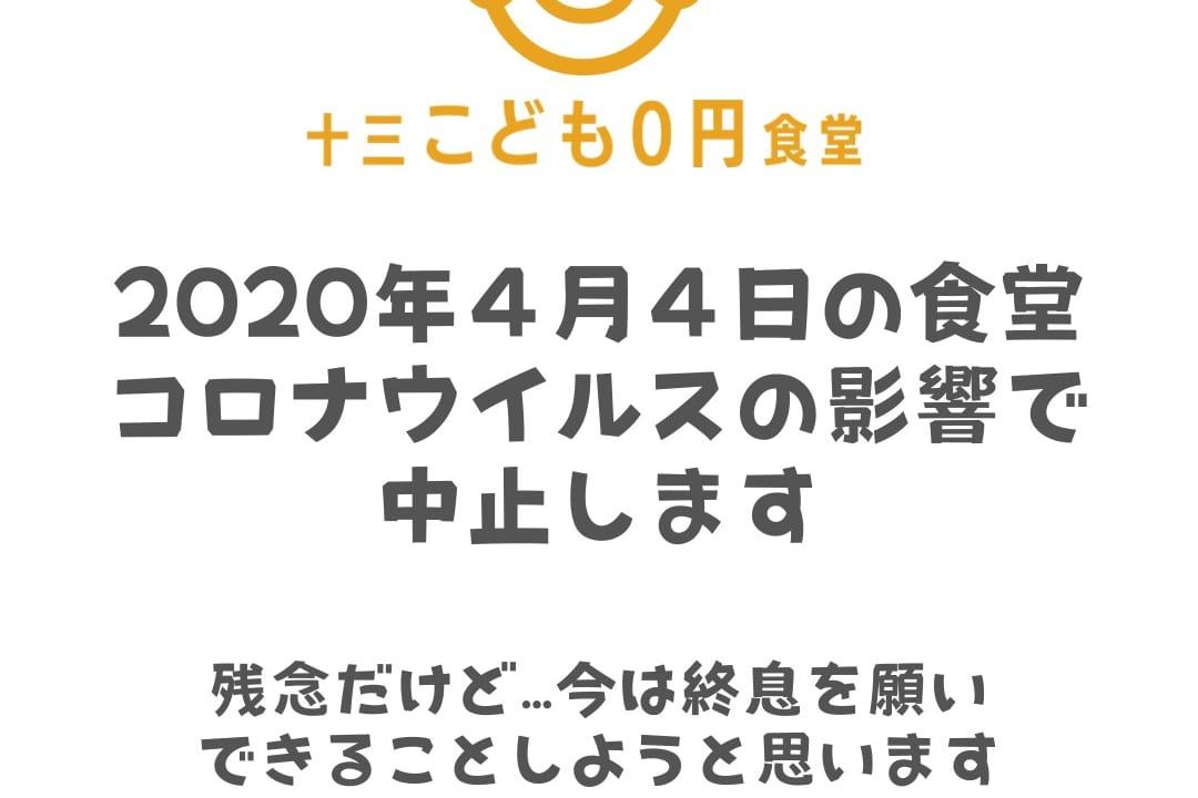 十三こども0円食堂 新型コロナにより 開催中止のお知らせ