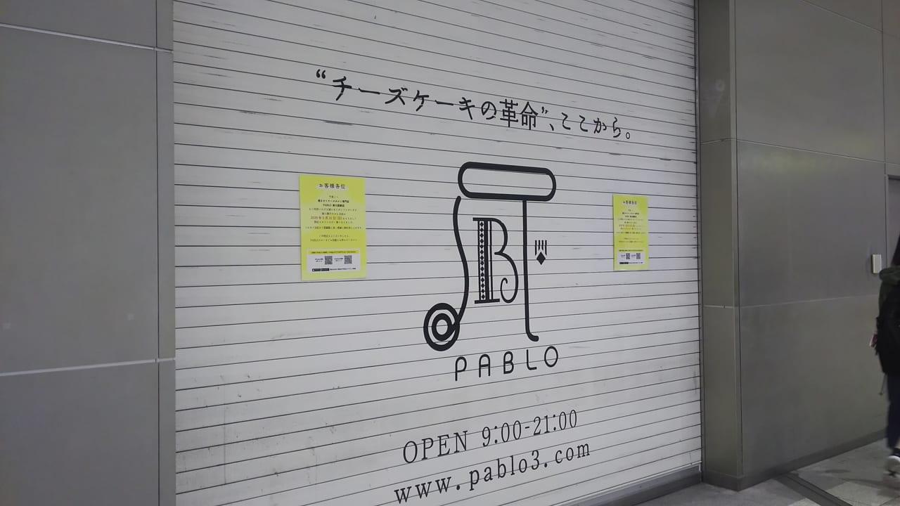 パブロ 新大阪店