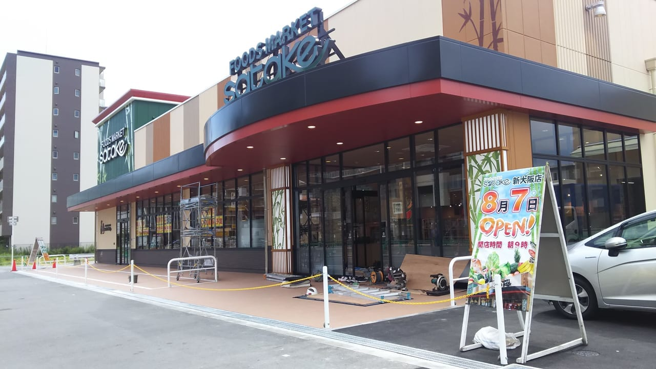 FOODS MARKET satake フードマーケット 佐竹 新大阪店