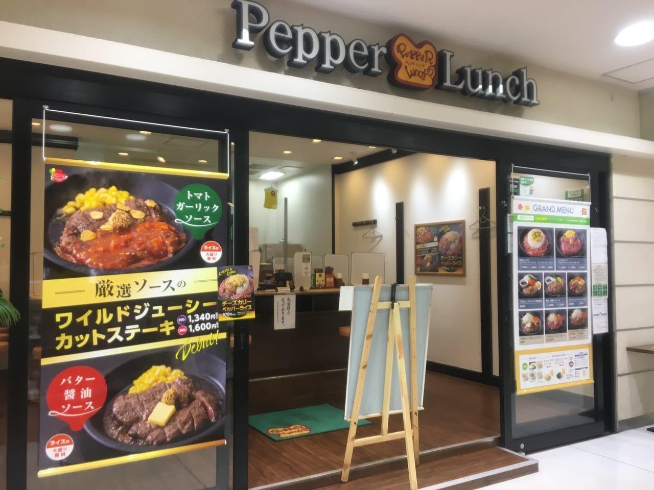 ペッパーランチBiVi仙台駅東口店