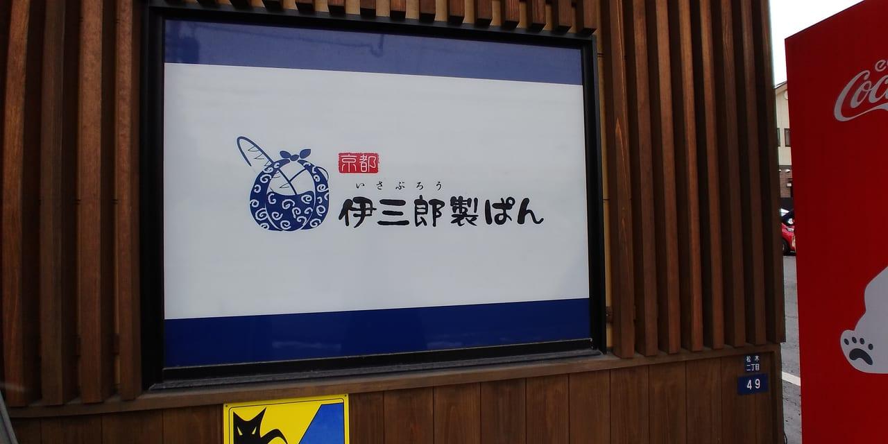伊三郎パン那珂川
