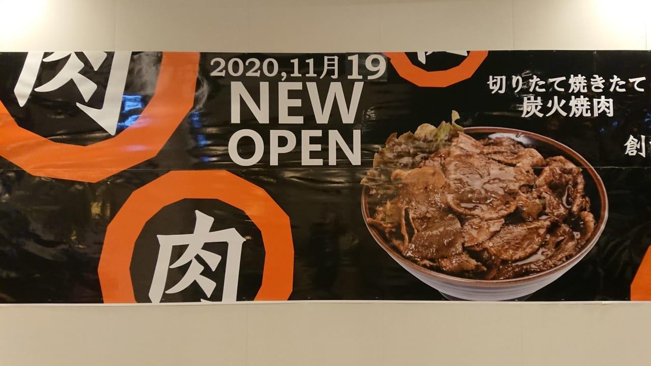 イオンモール和歌山フードコート内に肉丸商店がオープン