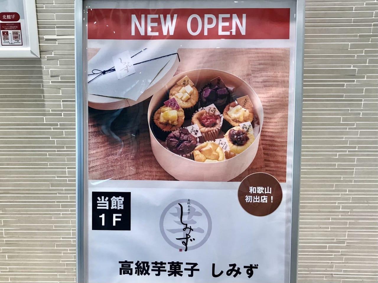 高級芋菓子しみず和歌山MIO上陸