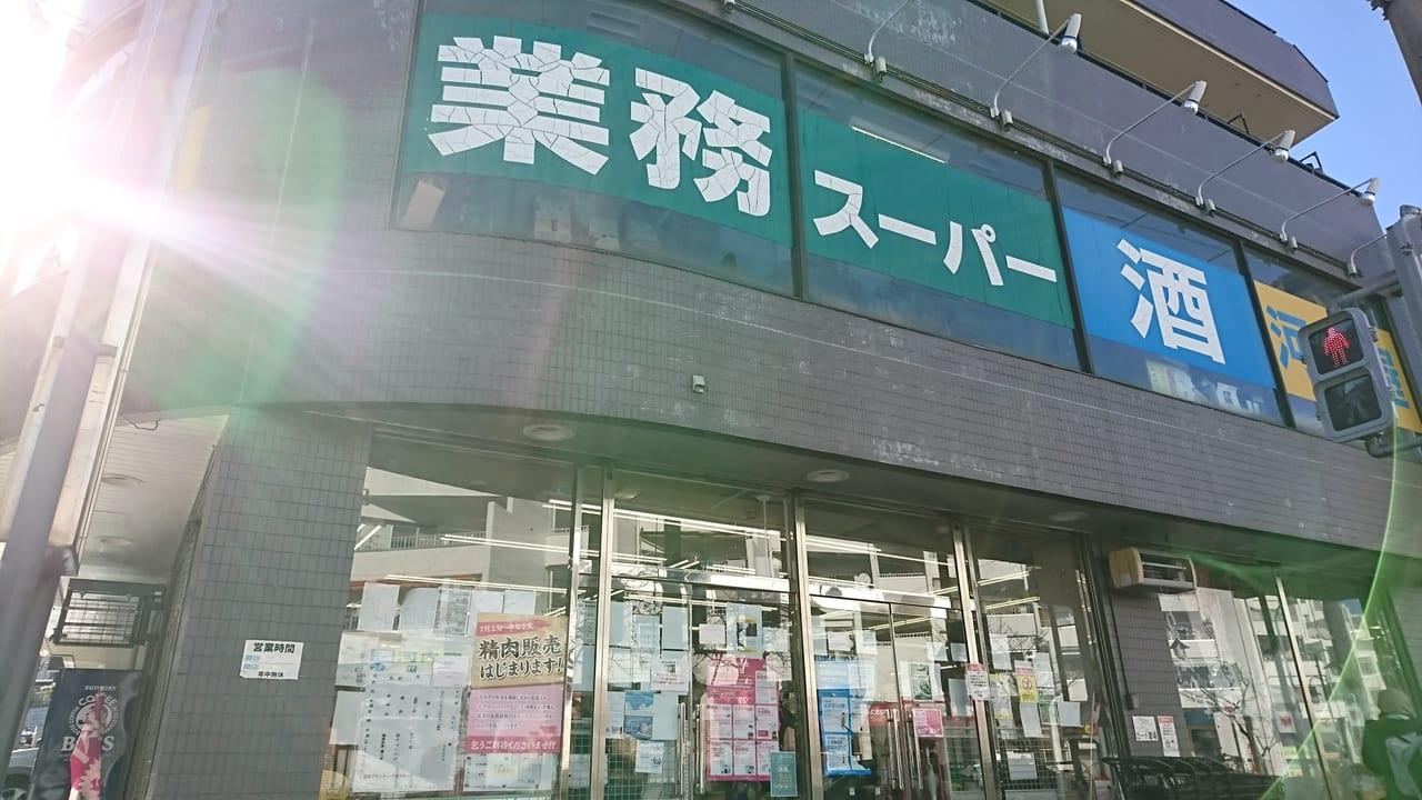 業務スーパー青葉台店